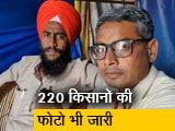 Video : लाल किला हिंसा : सैंकड़ों किसानों को दिल्ली पुलिस भेज रही है दिल्ली पुलिस