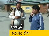 """Video : """"4G मुबारक"""": उमर अब्दुल्ला ने जम्मू-कश्मीर में इंटरनेट सेवा बहाल होने पर दी प्रतिक्रिया"""
