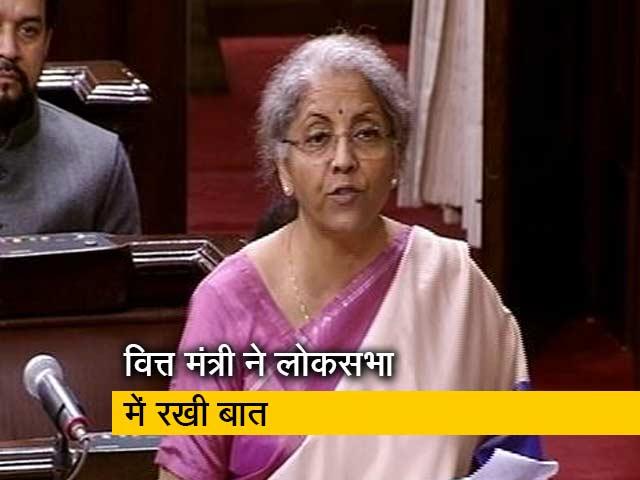 Videos : देश को आत्मनिर्भर बनाने के लिए बजट में उठाये गये कदम: वित्त मंत्री