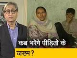 Video : रवीश कुमार का प्राइम टाइम : कैसे भरेंगे दिल्ली दंगों के पीड़ितों के घाव?