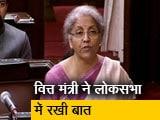 Video : देश को आत्मनिर्भर बनाने के लिए बजट में उठाये गये कदम: वित्त मंत्री