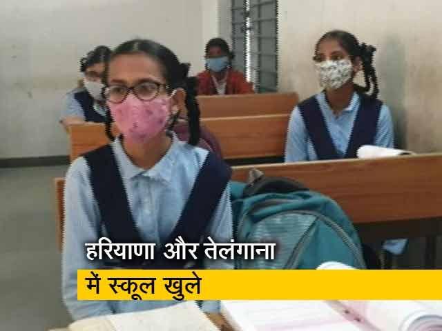 Videos : हरियाणा और तेलंगाना में स्कूल खुले, कोविड नियमों का हो रहा है पालन