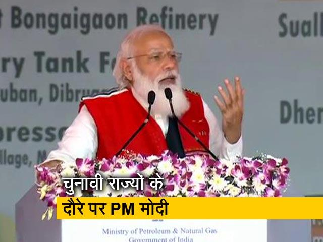 Videos : PM मोदी ने असम में विकास परियोजनाओं का किया लोकार्पण