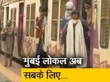 Video : मुंबई लोकल में आम आदमी भी करने लगे हैं सफर, एक दिन में 13 से 14 लाख यात्री बढ़े