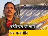 Video : मोटेरा स्टेडियम का बदला नाम, खेल में राजनीति या राजनीति का खेल