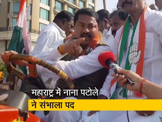 Videos : नाना पटोले ने महाराष्ट्र कांग्रेस अध्यक्ष पद संभालने के साथ ट्रैक्टर रैली में दिखाई ताकत