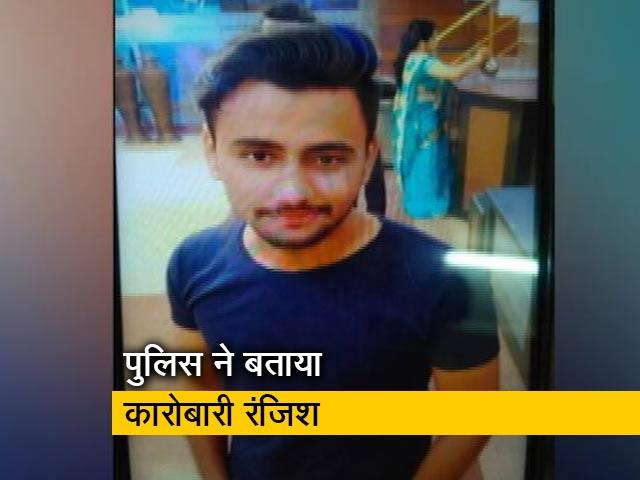 Videos : रिंकू शर्मा हत्याकांड की जांच क्राइम ब्रांच के हाथ, 30 दिन में दाखिल होगी चार्जशीट