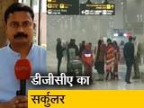 Video : घरेलू हवाई यात्रियों के लिए खुशखबरी, किराए में मिल सकती है रियायत