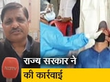 Videos : बिहार: कोरोना टेस्टिंग 'धांधली' में चल रही जांच, 5 लोगों पर गिरी गाज
