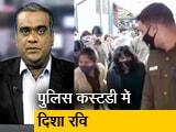 Video: बड़ी खबर : टूलकिट मामले में दिशा रवि को पुलिस कस्टडी में भेजा