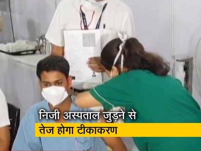 Video : इंडिया ऐट 9 : प्राइवेट अस्पतालों में 250 रुपये में लगेगा कोरोना का टीका, हजारों नए सेंटर बनेंगे