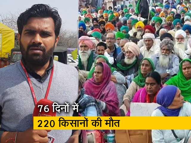 Videos : सिंघु बॉर्डर पर एक और किसान की हुई मौत, पिछले 76 दिनों में 220 किसानों की गई जान