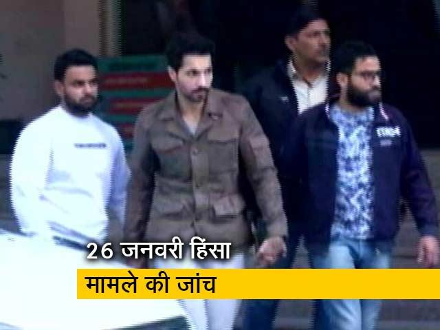 Videos : दीप सिद्धू और इकबाल सिंह को लाल किले ले जा सकती है SIT: सूत्र