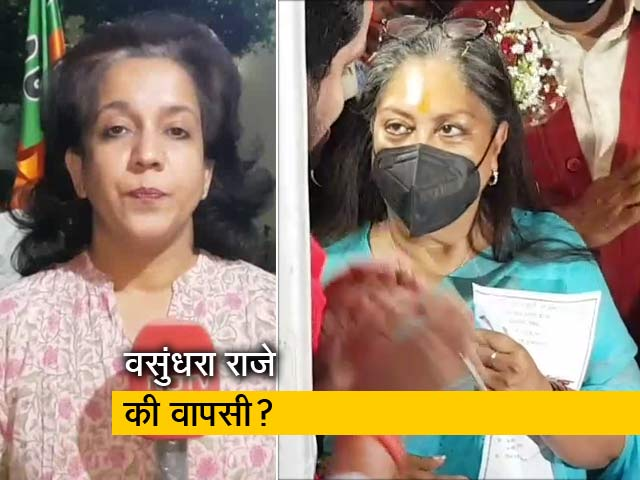 Video : राजस्थान BJP में सियासी हलचल, वसुंधरा राजे की वापसी?
