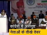 Video : कांग्रेस के असंतुष्ट नेताओं ने जम्मू में दिखाई ताकत, बोले-पार्टी कमजोर होती दिख रही