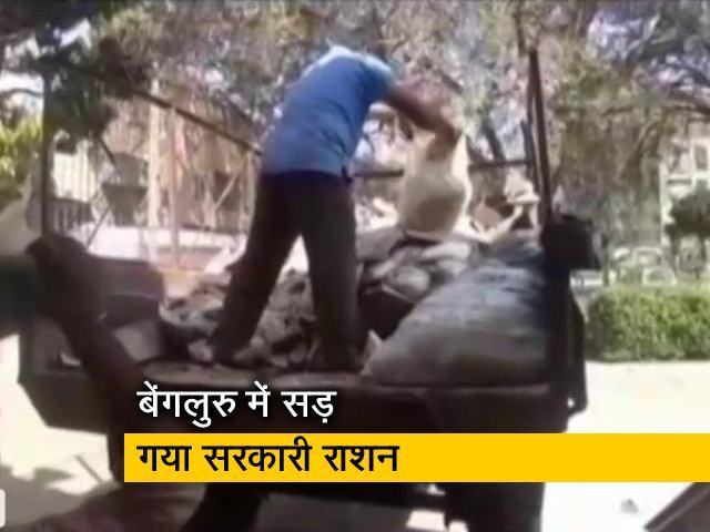 Videos : बेंगलुरु में अफसरों की लापरवाही से सड़ गया गरीबों के लिए लाया गया राशन