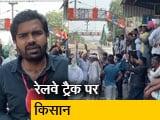 Video : हरियाणा के बहादुरगढ़ स्टेशन पर हाथ खड़े कर किसानों का 'रेल रोको' आंदोलन