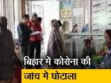 Videos : बिहार में कोरोना की जांच के नाम पर फर्जीवाड़ा सामने आया, सिविल सर्जन समेत 5 सस्पेंड