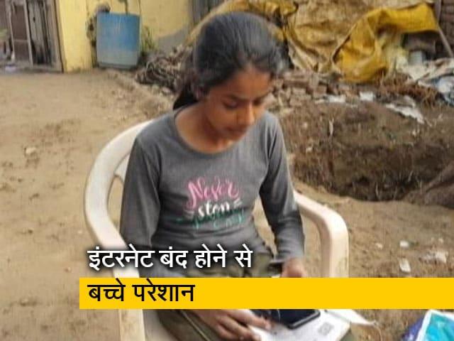 Videos : हरियाणा में इंटरनेट बंद होने से बच्चों की ऑनलाइन क्लास ठप, परीक्षाएं छूटीं