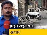 Video : दिल्ली दंगों के 3 आरोपी रिहा, कोर्ट ने रवीश कुमार के प्राइम टाइम को बनाया आधार