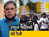 Video : बेंगलुरु में स्कूल मालिकों ने क्यों निकाली रैली?