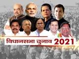 Video : 5 राज्यों में चुनाव का ऐलान, 6 अप्रैल क्यों है खास?
