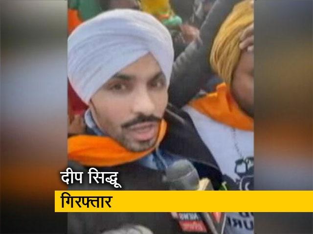 Videos : 26 जनवरी हिंसा का आरोपी दीप सिद्धू गिरफ्तार, पुलिस ने रखा था 1 लाख का इनाम