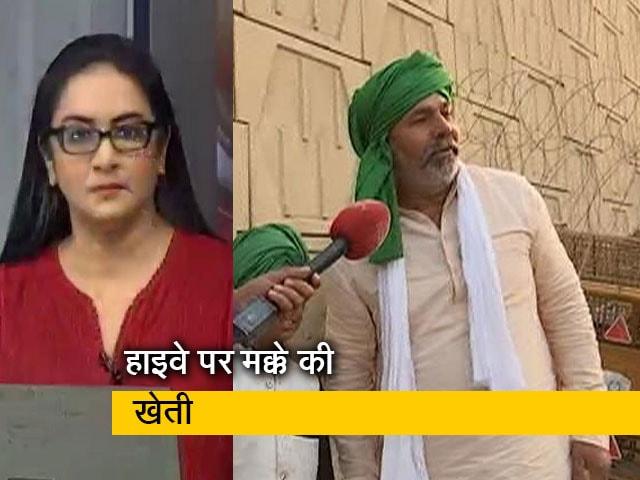 Videos : News360: फूल उगाने के बाद गाजीपुर बॉर्डर पर मक्का, जौ उगाएंगे राकेश टिकैत