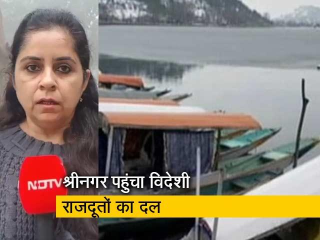 Video : जम्मू-कश्मीर: केंद्र शासित प्रदेश का दौरा करने के लिए विदेशी दूतों का दल श्रीनगर पहुंचा