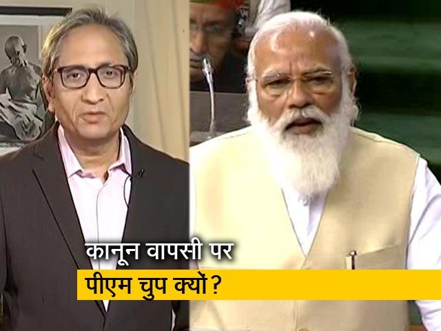 Videos : रवीश कुमार का प्राइम टाइम : क्या किसानों के मांगे बिना ही सरकार ने बना दिए कृषि कानून?