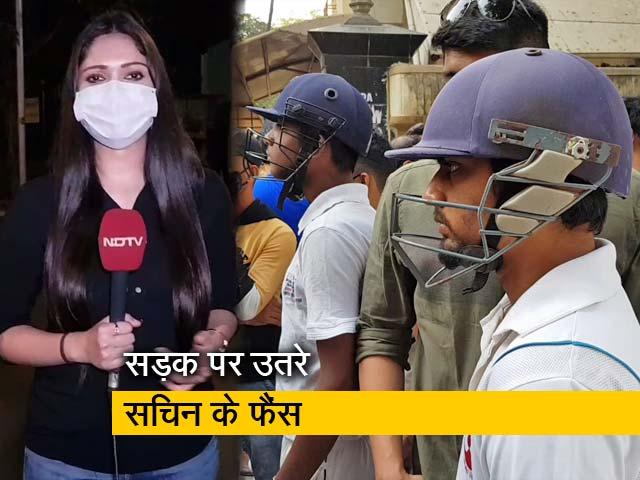 Videos : सिटी सेंटर: सचिन तेंदुलकर के समर्थन में सड़क पर उतरे फैंस, घर के बाहर लगाए नारे