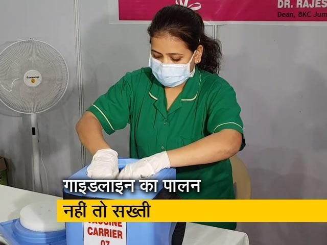 Videos : पंजाब: कोरोना वैक्सीन नहीं लेने वाले हेल्थ वर्कर्स को नहीं मिलेगी आर्थिक मदद