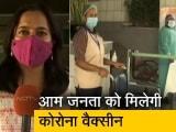 Video : आम जनता को 1 मार्च से लगेगा कोरोना का टीका, इन बातों का रखें ध्यान
