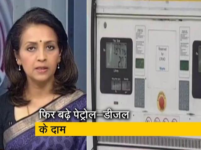 Videos : देस की बात : पेट्रोल-डीजल के दाम फिर बढ़े, कई महानगरों में डीजल 80 के पार