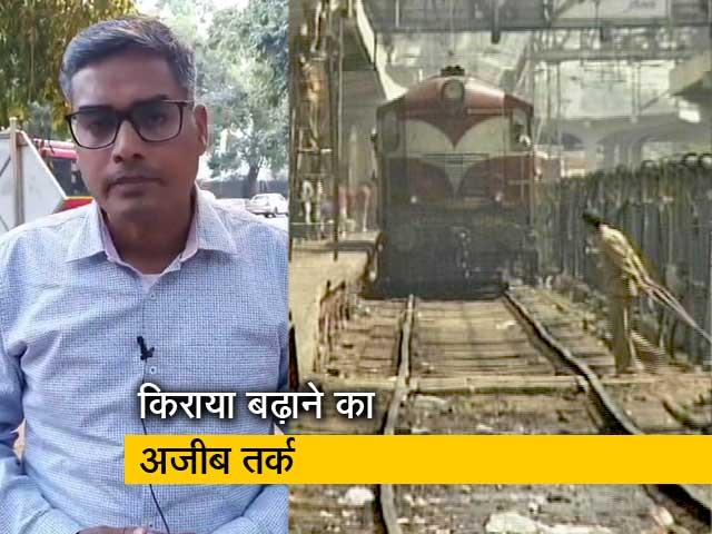 Videos : रेलवे ने बढ़ाया कम दूरी के सफर वाली ट्रेनों का किराया