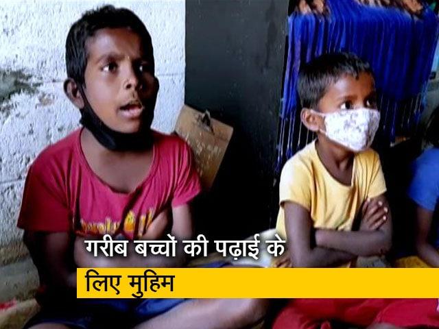 Video : कर्नाटक में गरीब बच्चों की पढ़ाई में मदद को आगे आए उच्च शिक्षा संस्थानों के छात्र