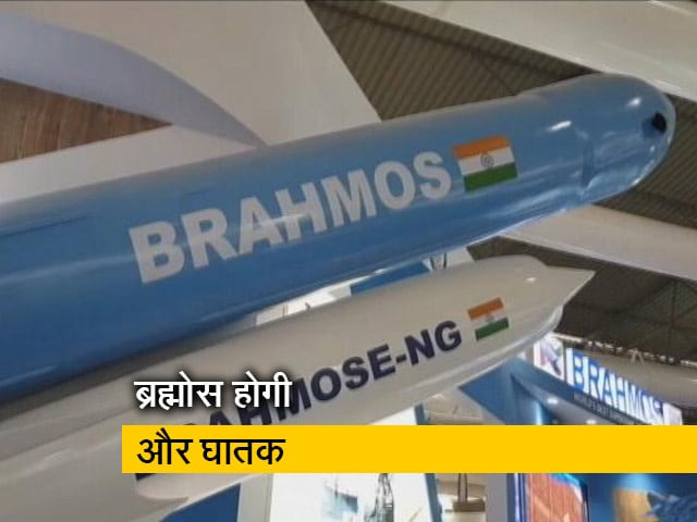 Videos : एयरो इंडियो शो : ब्रह्मोस मिसाइल का हल्का और घातक वर्जन तैयार कर रहा भारत