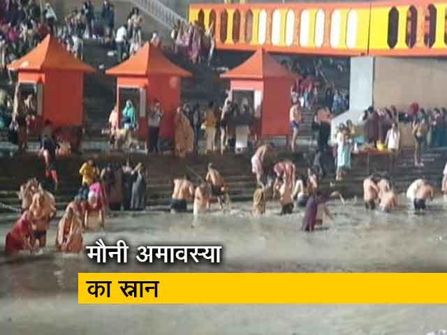 Videos : हरिद्वार में कुंभ मेले के बीच मौनी अमावस्या का स्नान