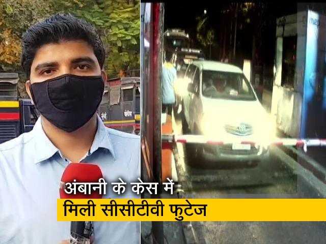 Videos : अंबानी के घर एंटीलिया के बाहर विस्फोटक भरी कार की जांच में CCTV से मिले अहम सुराग