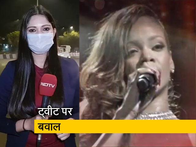 Videos : सिटी सेंटर: रिहाना के ट्वीट पर विदेश मंत्रालय का जवाब, 'कानून भारत की संसद ने पास किया है'