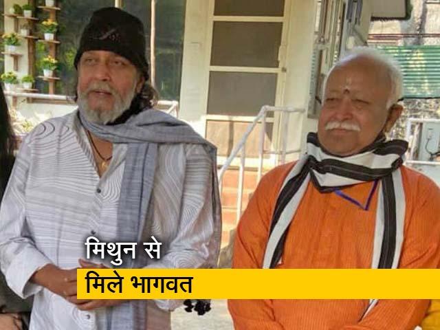 Video : मिथुन चक्रवर्ती से मिले RSS प्रमुख मोहन भागवत