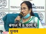 Video : ममता बनर्जी ने पूछा- BJP के कहने पर तय की गईं चुनाव की तारीखें?
