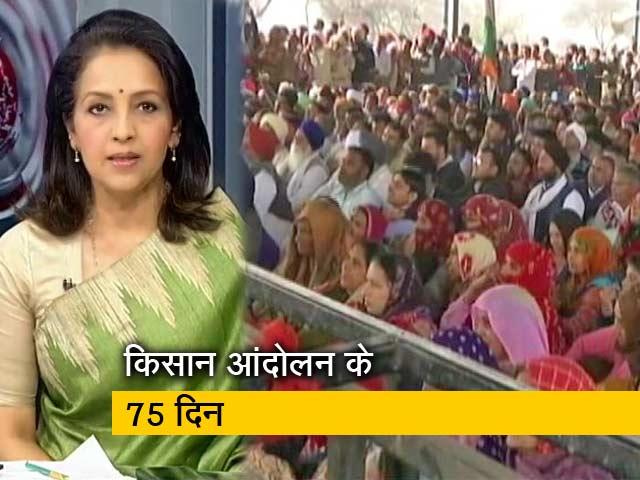 Videos : देस की बात: लुधियाना में किसानों की महापंचायत
