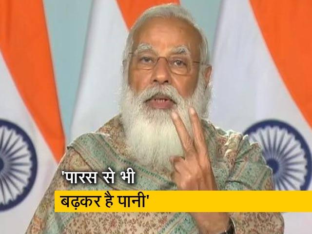 Videos : PM मोदी ने 'मन की बात' में जल संरक्षण पर दिया संदेश
