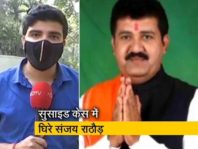 Videos : लड़की की आत्महत्या के मामले में घिरे महाराष्ट्र के वन मंत्री ने छोड़ा पद