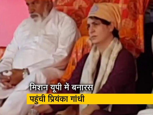 Videos : मिशन यूपी के तहत कांग्रेस महासचिव प्रियंका गांधी वाराणसी में रविदास मंदिर पहुंचीं