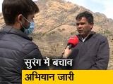 Video: उत्तराखंड: लोगों को निकालने के लिए ऑपरेशन जारी