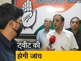 Video : कांग्रेस का सवाल: क्या बीजेपी ने दबाव डालकर ट्वीट करवाए?