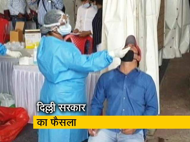 Videos : दिल्ली के 6 कोरोना अस्पतालों को नॉन कोविड घोषित किया गया
