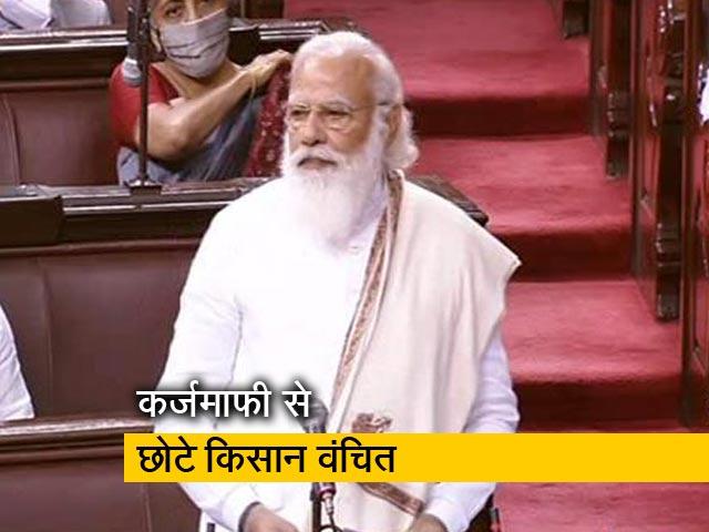 Videos : हम छोटे किसानों के लिए काम कर रहे हैं, राज्यसभा में बोले PM मोदी